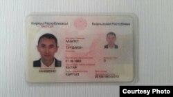 Кыргызский паспорт Турдакуна Абылета.