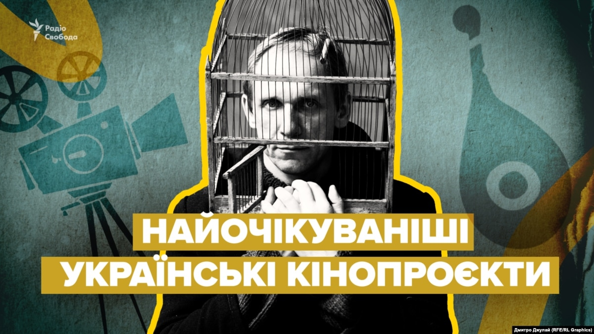 25 самых ожидаемых украинских кінопроєктів