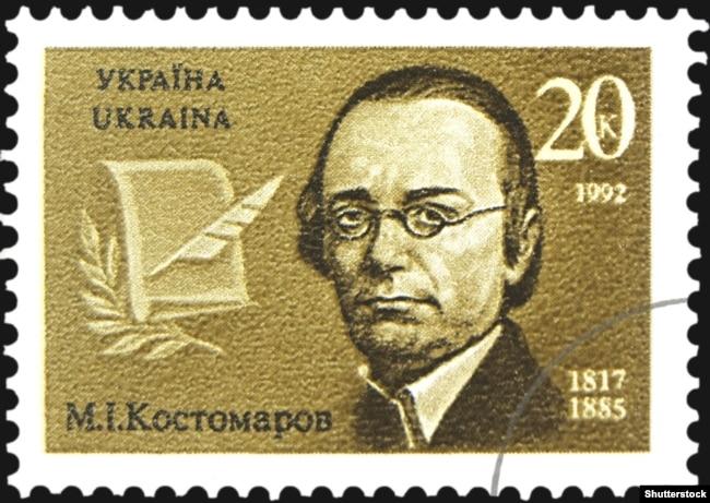 Поштова марка України, присвячена Миколі Костомарову, 1992 рік