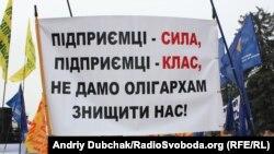 Мітинг підприємців біля Верховної Ради, Київ, 18 листопада 2010 року