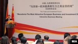 Премиерот Никола Груевски на бизнис форум за привлекување странски инвестиции во Пекинг