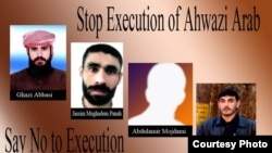 ملصق عن العرب الاهوازيين المحكومين بالإعدام في ايران