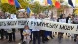 Etnici români protestând la Cernăuți împotriva legii limbii de stat