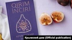 Літературна збірка «Кримський інжир»