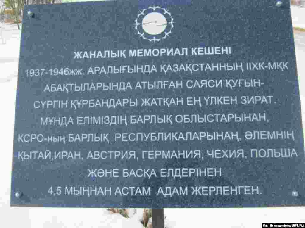 Алматы облысы Талғар ауданы Жаңалық ауылының маңындағы 1937-1946 жыл саяси қуғын-сүргін құрбандарына арналған мемориалдың тақтасы.