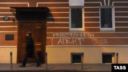 Напис «іноземний агент» на будівлі правозахисного центру «Меморіал» в Москві