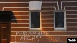 """Надпись """"иностранный агент"""" на здание правозащитного центра """"Мемориал"""" в Москве"""