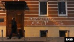 """Надпись """"Иностранный агент"""", архивное фото"""