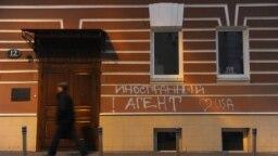 """Grafitti pe clădirea folosită de centrul Memorial pentru drepturile omului din SUA: """"Agenți străini. Iubesc SUA"""""""
