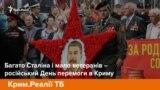 Багато Сталіна і мало ветеранів – російський День перемоги в Криму | Крим.Реалії ТБ (відео)