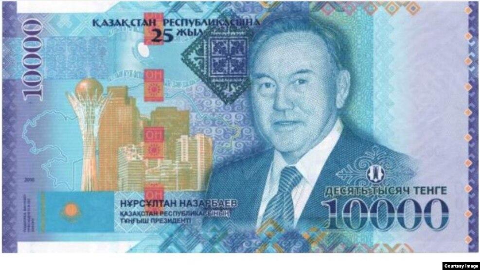 Қазақстан президенті Нұрсұлтан Назарбаевтың бейнесі басылған жаңа 10 мың теңгелік банкнот. 15 қараша 2016 жыл.