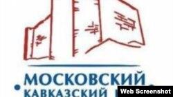 Московский кавказский клуб