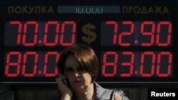 Москвадагы акча алмаштыруучу жай. 24-август, 2015-жыл.
