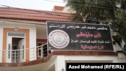 مقر إتحاد قضاة كردستان في السليمانية