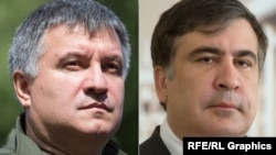 Арсен Аваков и Михаил Саакашвили