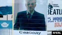 В Белоруссии проходят акции в защиту политзаключенного Сергея Коваленко