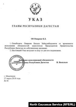 Указ врио главы Дагестана Владимира Васильева