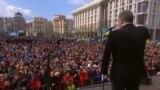 Poroshenko Rallies Supporters Ahead Of Presidential Debate video grab 1