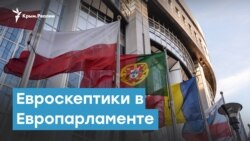 Евроскептики в Европарламенте и аннексия Крыма