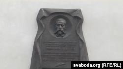 Мэмарыяльная шыльда Францішку Багушэвічу ў Вільні