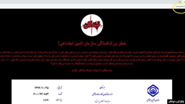 عکس وبسایت سازمان تامین اجتماعی پس از هک شدن توسط گروه «تپندگان»