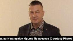 Кірыл Прашчаеў