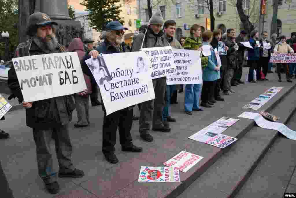 В Москве на Чистых прудах 13 октября прошел пикет в поддержку бывшего юриста ЮКОСа Светланы Бахминой, которой отказали в условно-досрочном освобождении.