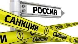 Ваша Свобода | ЄС продовжує антиросійські санкції. Яка ефективність?