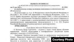 Приказ об отчислении ставропольского активиста Петра Истомина