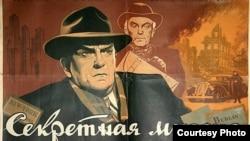 """Постер к кинофильму """"Секретная миссия"""""""