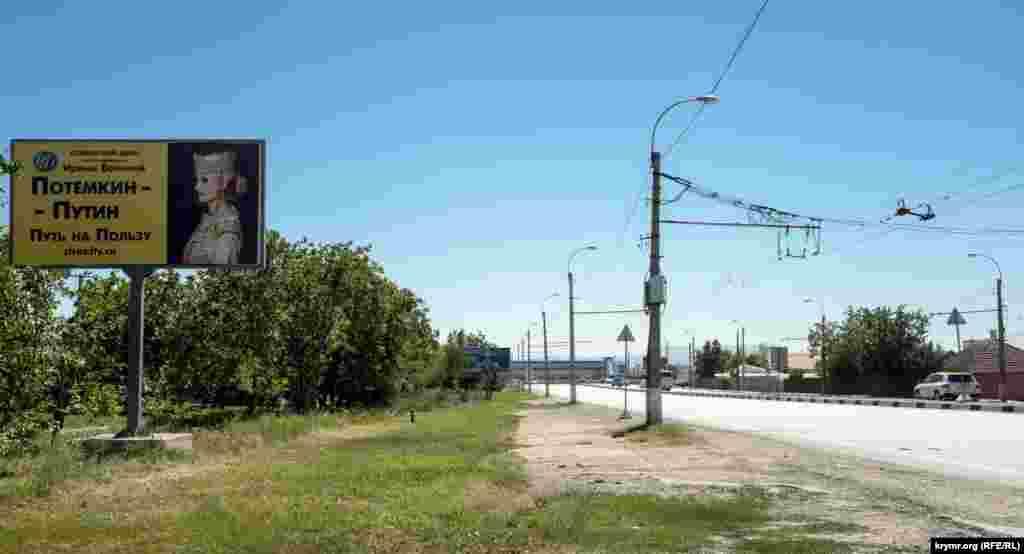 Почти параллельно руслу реки село рассекает Евпаторийское шоссе