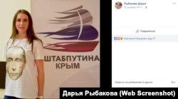 Дарья Рыбакова
