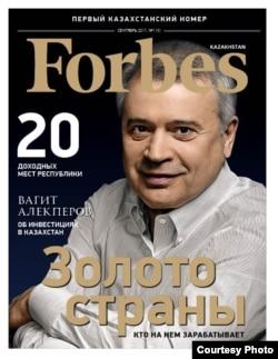Vagit Alekperov pe coperta ediției revisteiForbes din Kazahstan