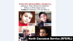 Детей в Турции объявили в розыск