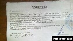 Повестка, выданная финансовой полицией одному из активистов в Шымкенте. Фото из социальной сети Facebook, 11 июля 2013 года.