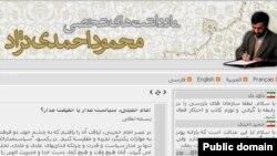 تصویری از وبلاگ محمود احمدی نژاد