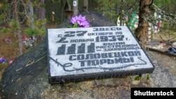 Мемориальный комплекс памяти жертв политических репрессий в Соловках