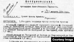 Алма-Ата кеңесінің трамвай құрылысын бастау туралы қаулысының мәтіні. «Алматы трамвайына - 70 жыл» брошюрасынан алынды.