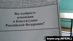 Бюллетень для голосования по поправкам в Конституцию РФ