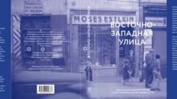 """Филип Сэндс: """"Восточно-Западная улица"""", бестселлер о любви и зле"""