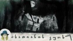 """Das Unheimliche: უცხო და ნაცნობი """"დამზაფვრელის"""" ისტორია"""