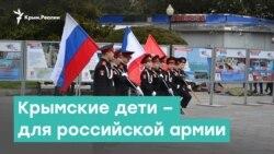 Крымские дети - для российской армии | Крым за неделю с Александром Янковским