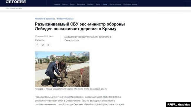 А в квітні 2015-го Лебедєв у тому ж окупованому Севастополі висаджував дерева