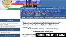 Тожикистоннинг Россиядаги элчихонаси сайтидан олинган скриншот.
