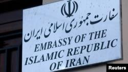 Посольство Ирака в Великобритании