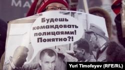 """Митинг движения """"Солидарность"""", посвященный проблемам трансформации МВД"""