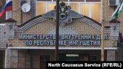 Министерство внутренних дел Ингушетии, Магас