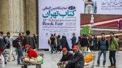 انتقادها از «ممنوعیت توزیع» برخی کتابها در نمایشگاه تهران