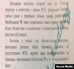 Казан шәһәренең Вахитов районы прокуратурасы күрсәтмәсе