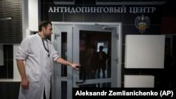 Антидопинговая лаборатория в Москве